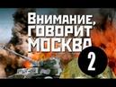 Внимание, говорит Москва! 2 серия (военный сериал)