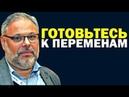 Михаил Хазин ГОТОВЬТЕСЬ К ПЕРЕМЕНАМ 13.08.2018