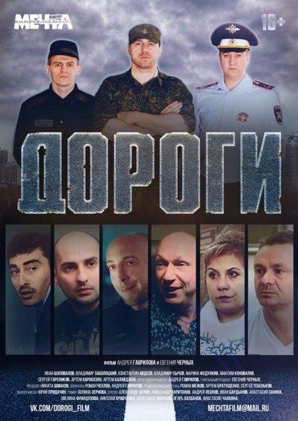 Дopoги (2015) HD