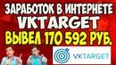 Заработок в интернете на Vktarget с помощью рефералов. Вывел 170570 рублей