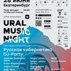 «Русская кибернетика» — Ural Music Night 2019