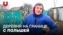 Топливо возили построили коттеджи Как живет белорусская деревня на границе с Польшей