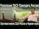 Дудкин Резолюция ПАСЕ Принудить Россию освободить моряков невозможно Противостояние США Россия