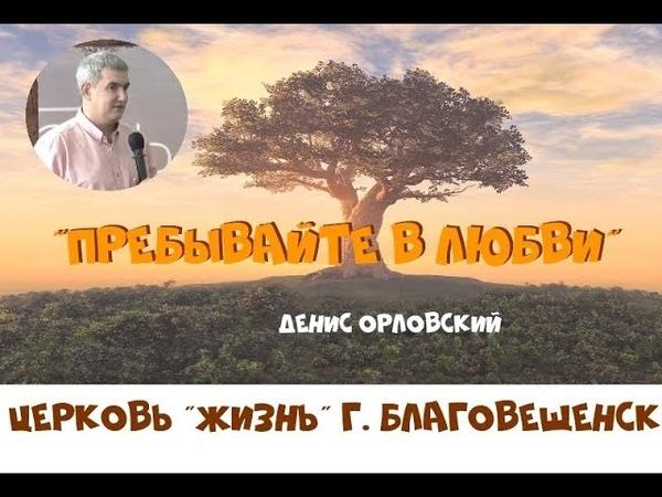 ПРЕБЫВАЙТЕ В ЛЮБВИ...Денис Орловский (21.10.2018)