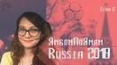Ямбом по Ямам - Russia 2018 [English subs]