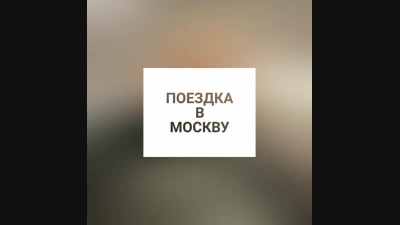 Поездка в Москву на МЗС интенсив