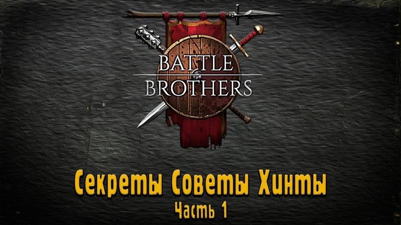 Battle Brothers Секреты, Советы, Хинты.