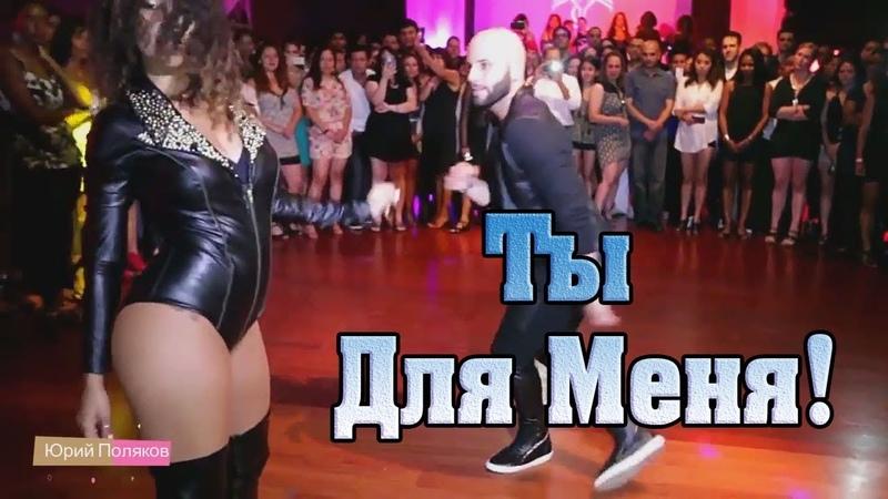 Ты Для Меня 💗♫ Танцуют Хорхе Атака и Таня Алемана