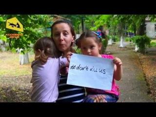 Беженцы с юго-востока Украины передали послание Порошенко #don't kill us