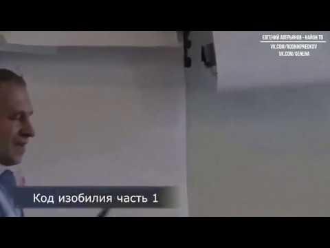 Евгений Аверьянов – Код изобилия часть 1