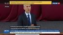 Новости на Россия 24 • В Латвии приступил к службе многонациональный сводный батальон НАТО