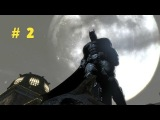 Batman:Arkham Origins-Подарок на Рождество # 2