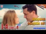 Девушка средних лет / HD 1080p / 2014 (мелодрама). 1-4 серия из 4