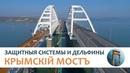 Крымскій мостъ 4K Защитныя системы и дельфины подъ арками