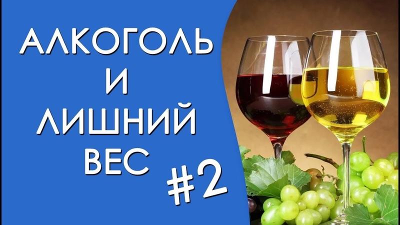 Алкоголь и похудение. Как алкоголь влияет на вес 2