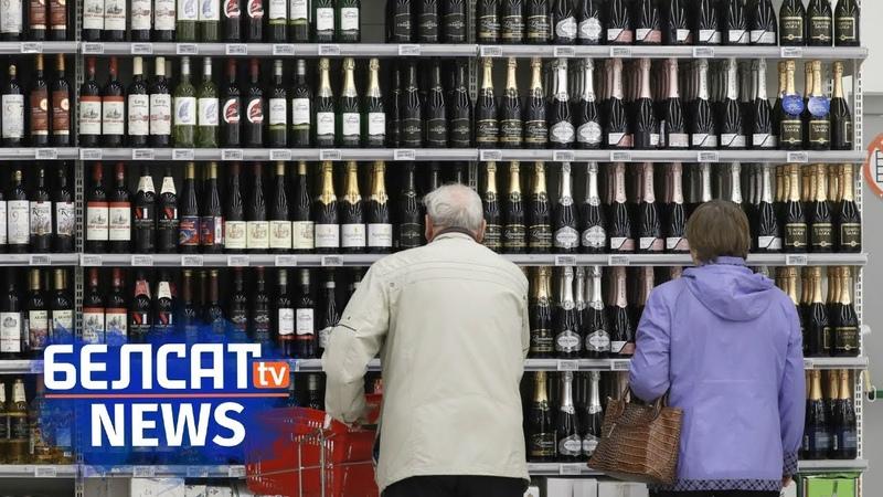 Беларусы пачалі менш піць. Дорага | Белорусы стали меньше пить. Дорого <Белсат>