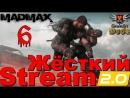Mad Max Жёсткий Стрим Часть 6
