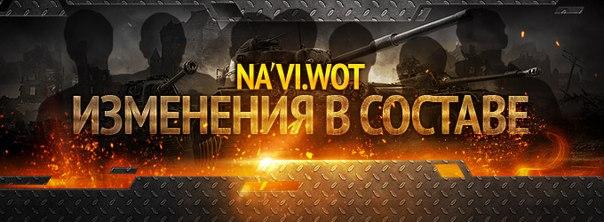 sostav_navi-wot