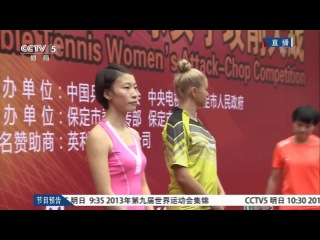 2013 World Women's Attack-Chop Competition 2/2 [HD] [Chinese]