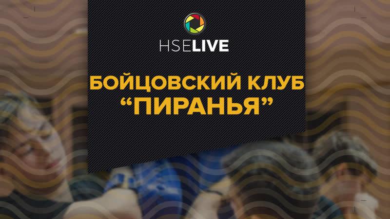 Пиранья | День Позитива SUPERMAN HSE 2019 | HSE LIVE