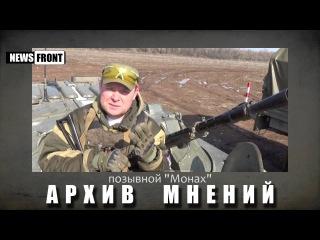 «Монах»: Украинские командиры, нам нужно договориться о совместном походе на Киев