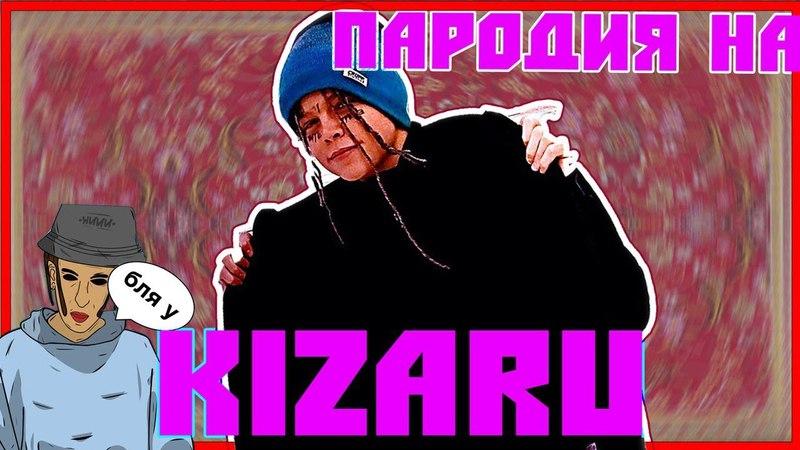 L!FE SHOW - ПАРОДИЯ НА KIZARU