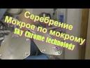 Декоративный Хром Мокрое по мокрому Sky Chrome technology