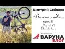 Соболев Дмитрий про Свободу воли Блог Варуны Во Имя Любви круг II