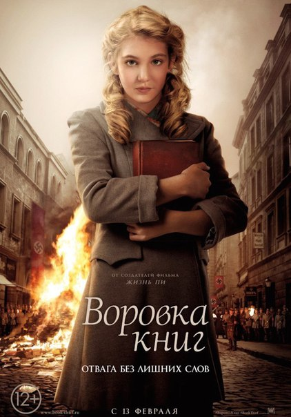 Воровка книг (2014)