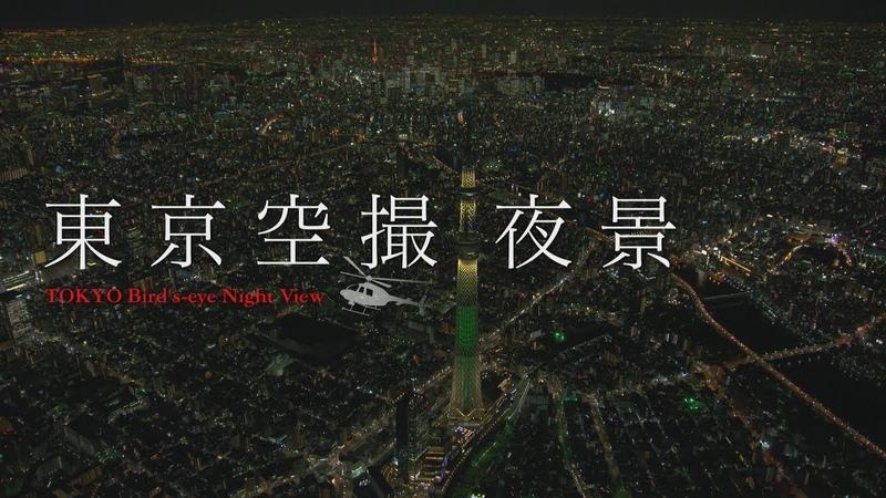 『東京空撮夜景 TOKYO Bird's-eye Night View』トレーラー・本編編 HD