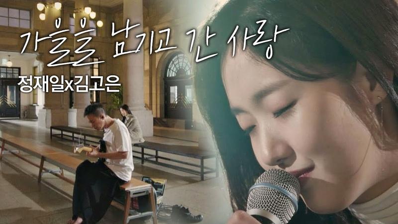 [풀버전] 정재일(Jung jae il)x김고은(Kim Go eun), 여운 가득한 ′가을을 남기고 간 사랑′♪ 4532