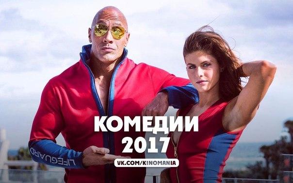 Новые комедия фильмы 2017 год