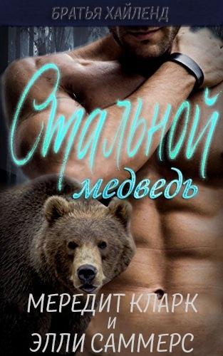 Мередит Кларк и Элли Саммерс — Стальной медведь (Братья Хайленд — 2)