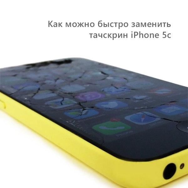Как можно быстро заменить тачскрин iPhone 5c