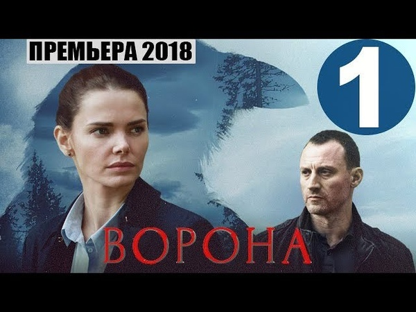 ВОРОНА 1 серия Смотреть Онлайн Фильм Детектив с Боярской НТВ Сериал 2018 Русские Фильмы