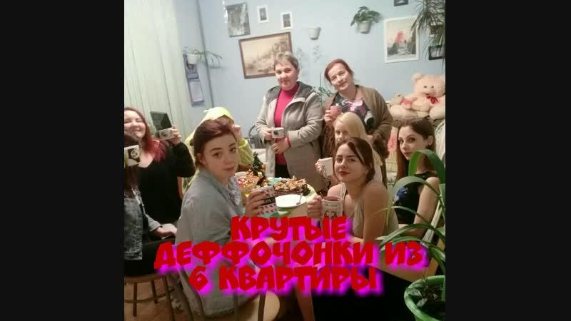 Крутые ДЕФФЧОНКИ ИЗ 6 КВАРТИРЫ