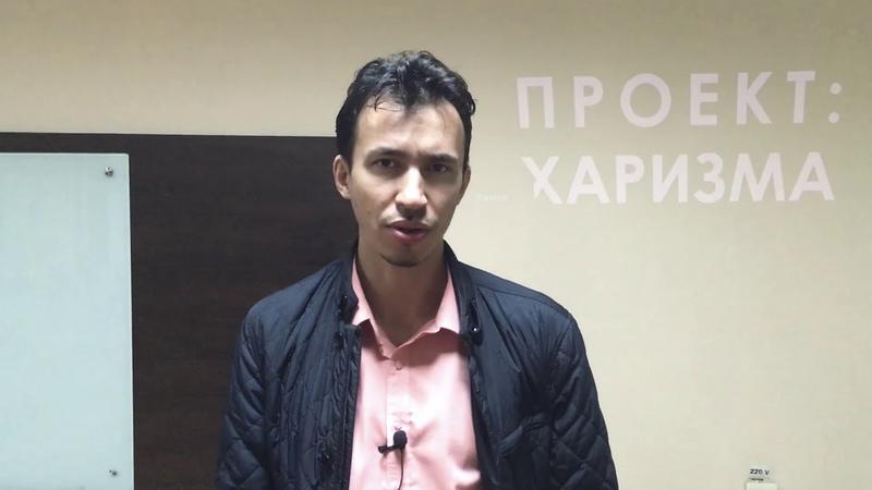 Самир Соловьев. Отзыв о курсе Проект Харизма