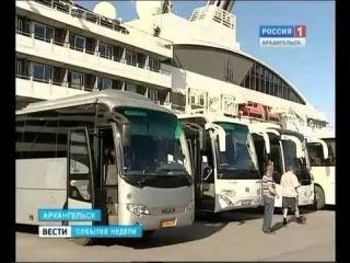 В Архангельск прибыл первый в году круизный лайнер с гостями из Франции, Бельгии и Швейцарии