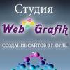 Студия Web-Grafik (Создание сайтов в Орле)