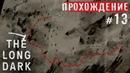 The Long Dark: Лилия Баркер (Episode 1) - Прохождение 13