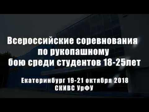 Тизер к Чемпионату России среди студентов по рукопашному бою 2018.