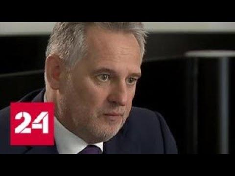 Украинский олигарх Фирташ остался без офшорных миллионов - Россия 24