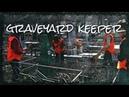 Как я работал на кладбище graveyard keeper