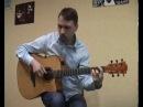 Воины света - Ляпис Трубецкой (уроки гитары в Киеве,ноты,табы)
