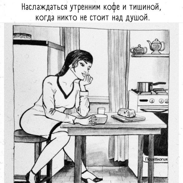 «Нaeдине с coбoй» человек не может быть несчастным,...