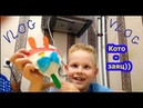 VLOG Лень одолела / Кусака / Мастер - класс от Кири