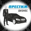 ПРЕСТИЖ БИЗНЕС™ | Прокат автомобилей | Киров