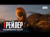 DUB | Трейлер: «Король Лев» / «The Lion King», 2019