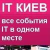 IT- Киев / Технологии / Роботы   CEE 2017
