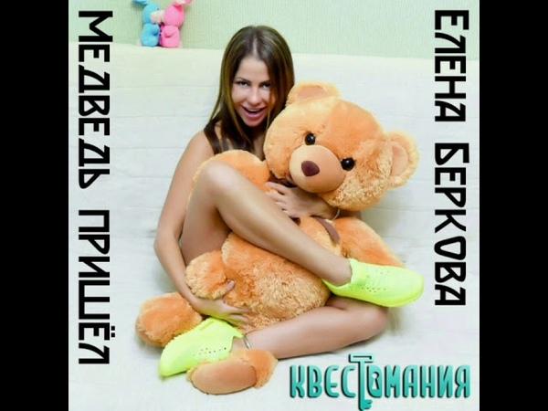 Елена Беркова - Медведь пришёл